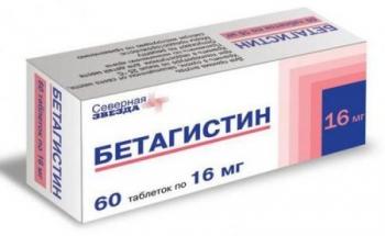 Лекарство бетагистин цена инструкция