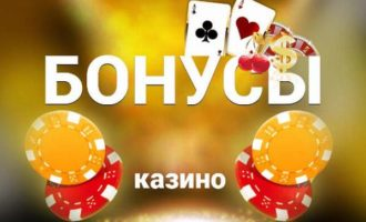 Выиграть казино как форум в интернет